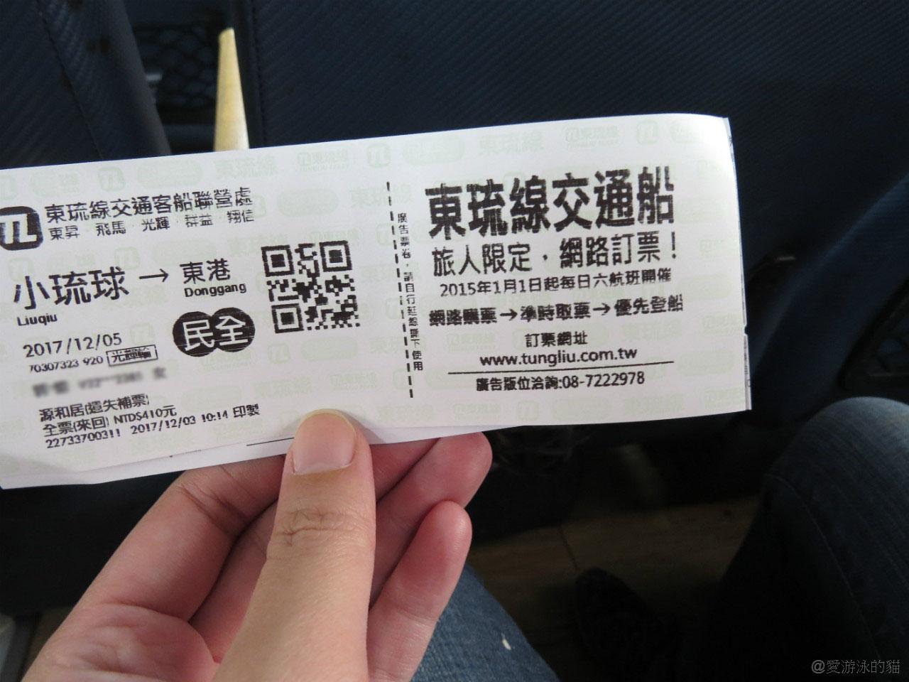 小琉球民宿套裝行程-來回船票