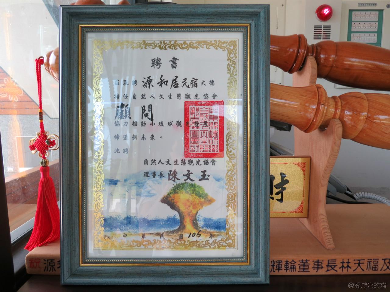 小琉球民宿-源和居民宿擔任自然人文生態觀光協會顧問