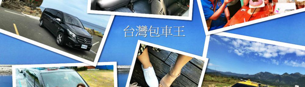 台灣包車自由行找台灣包車王-一日遊.接送.環島.自由行