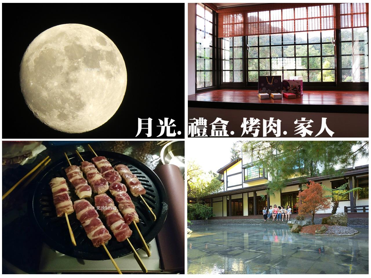 2018中秋節包棟-月光.禮盒.烤肉.泡湯
